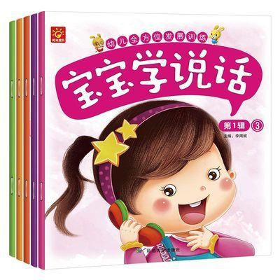 宝宝学说话语言启蒙书5册 婴儿绘本宝宝早教书幼儿故事书认知书籍