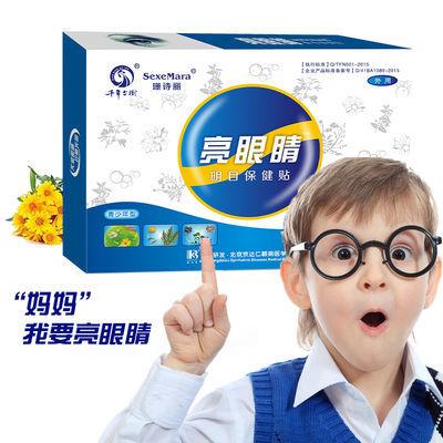 亮眼睛眼贴青少年护眼贴缓解眼疲劳近视学生儿童视力好明目眼贴膜