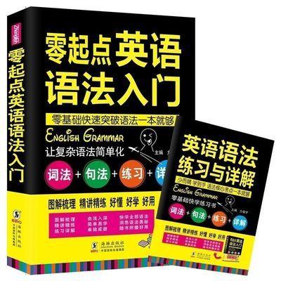 零起点英语语法入门从零开始学英语初中高中大学实用英语口语自学