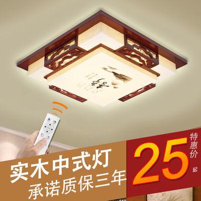LED中式吸顶灯具正长方形客厅实木卧室灯房间大厅餐厅书房羊皮灯