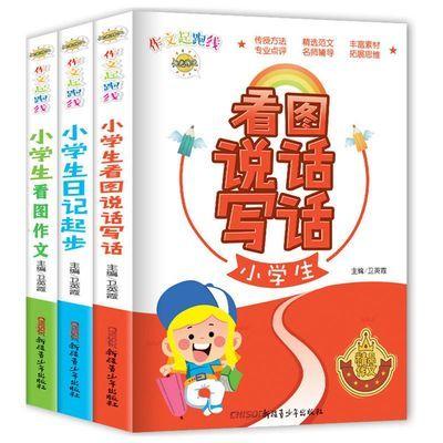 全套3本黄冈作文书注音版小学生课外书籍 日记起步看图说话写话
