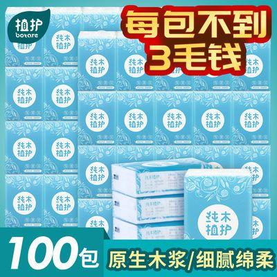 植护手帕纸小包纸巾便携式无香面巾纸抽30包70包100包随身装批发