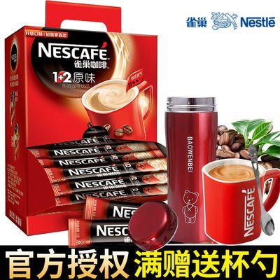 雀巢咖啡原味条装速溶咖啡粉正品三合一100条/30条450g-1500g批发
