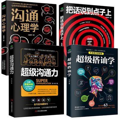 4册超级搭讪学 把话说到点子上 沟通心理学口才训练 畅销书排行榜