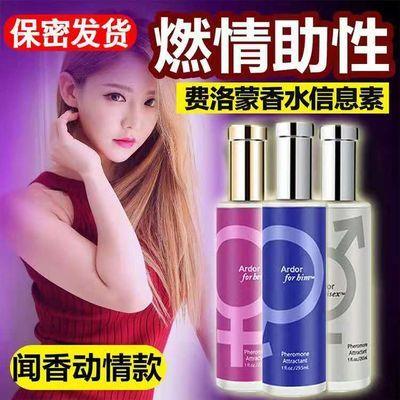 男女用调情诱惑香水正品费洛蒙吸引异性持久淡香情趣用品30ML