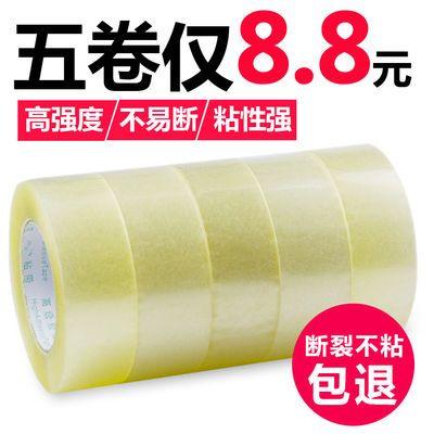 透明胶带5大卷高粘不断封箱带快递打包装饰宽胶带胶布纸厂家批发