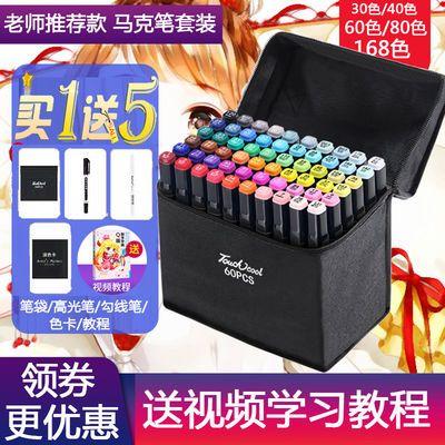 便宜正品touch马克笔套装学生画画笔彩色漫画笔双头绘画12色168色
