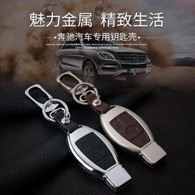 奔驰钥匙包E260L GLK GLA级 E级C级GLC级 C200L 真皮锌合金锁匙壳