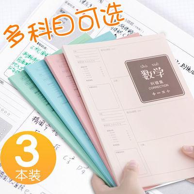 加厚数学英语错题本子小学纠错本b5笔记本整理本初中高中改错本