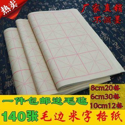65427/包邮毛边纸8cm20格10cm12格30格米字格1书法练习纸不洇墨