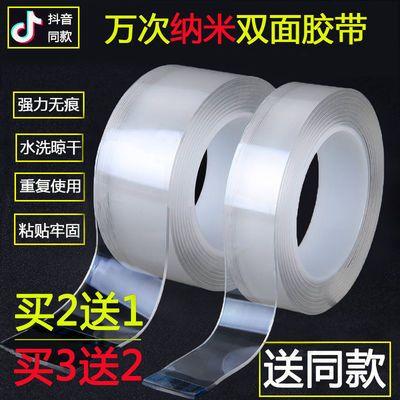 【拍二发三】万次可用强力抖音纳米胶带可水洗无痕魔力双面胶强力