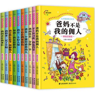 注音版儿童励志故事书爸妈不是我的佣人一二年级小学生课外故事书