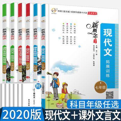 2020新概念阅读七八年级中考课外现代文文言文拓展组合式训练中考