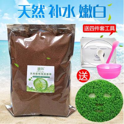 1000克泰国小颗粒海藻面膜天然美白淡斑补水保湿美容院500克小包