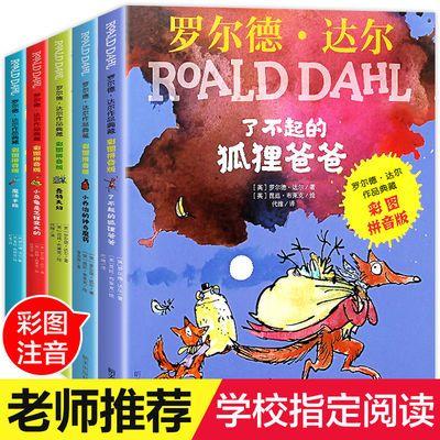 【老师推荐】注音版1/5册了不起的狐狸爸爸一二三年级必读课外书