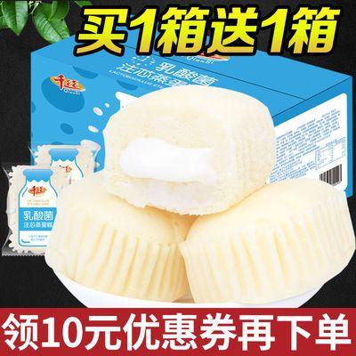【买一送一】千丝乳酸菌注心蒸蛋糕整箱早餐手撕面包休闲零食小吃