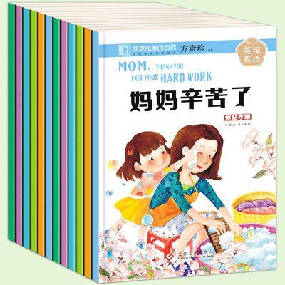 中英双语发现完美的自己宝宝情商培养绘本幼儿园学前教育课外书
