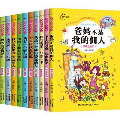 爸妈不是我的佣人儿童励志故事书注音一二三年级必读小学生课外书