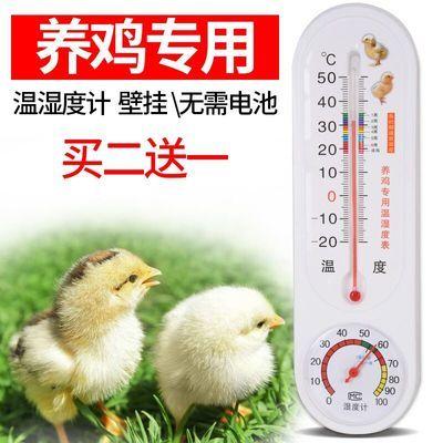 养鸡专用小鸡育雏温度计鸡舍专用养殖业鸡棚干湿温湿度计鸡窝孵化