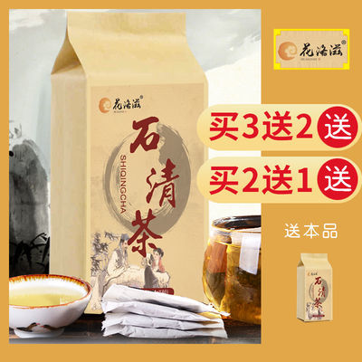 【调节茶】石不在来鸡内金蒲公英甘草橘皮茯苓栀子组合石清茶