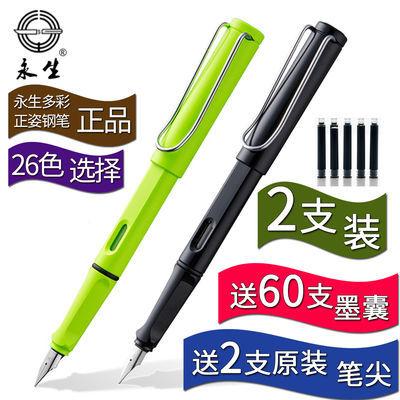 英雄旗下永生正品正姿钢笔学生韩版可爱成人练字墨囊套装1/2支