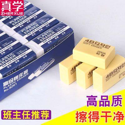 2B橡皮擦擦得干净不留痕儿童学习用品4B美术橡皮擦小学生考试专用