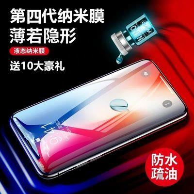 新款手机液态钢化膜纳米液体膜黑科技全手机通用神器防砸防刮