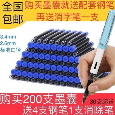 包邮学生钢笔可擦蓝墨囊黑色墨蓝墨囊3.4mm2.6mm通用替换送钢笔