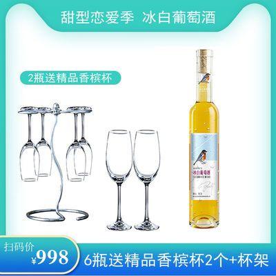 冰酒白葡萄酒甜酒水果酒送香槟杯甜白红酒2支礼盒装整箱6支送杯架