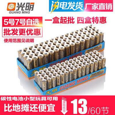 光明电池5号7号通用碳性AA干电池玩具用空调遥控器用AAA七号批发