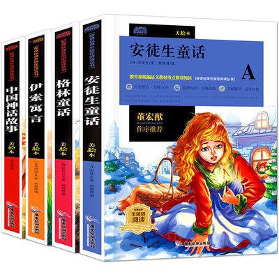中国神话安徒生格林童话经典童话故事伊索寓言初中小学生课外书籍