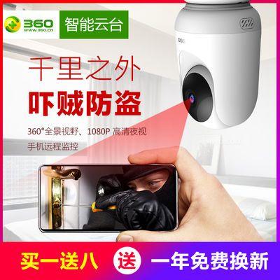 【正品速发】360全景智能云台摄像头高清无线wifi网络监控家庭版