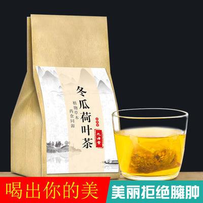 【买2发3】冬瓜荷叶茶清脂茶玫瑰花茶荷叶决明子减山楂肥30小包