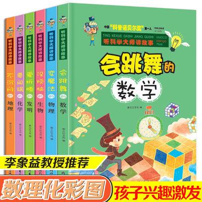 全6册科普百科书听科学大师讲故事三四年级小学生课外读物带彩图