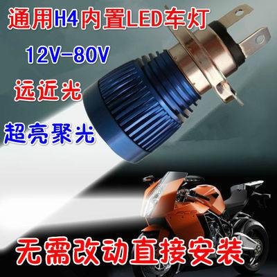 摩托车led大灯电动车改装双爪三爪h4灯泡射灯三轮车内置高亮聚光