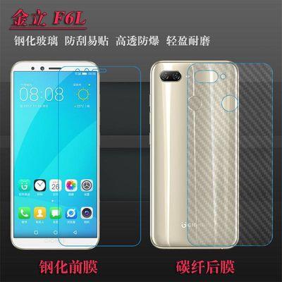 金立F6L非全屏保护膜屏幕膜钢化玻璃硬膜f6l手机膜透明膜屏保贴膜