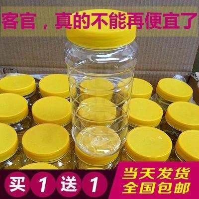蜂蜜瓶 塑料瓶子批发 透明食品密封罐子带盖装蜂蜜的瓶塑料罐 2斤