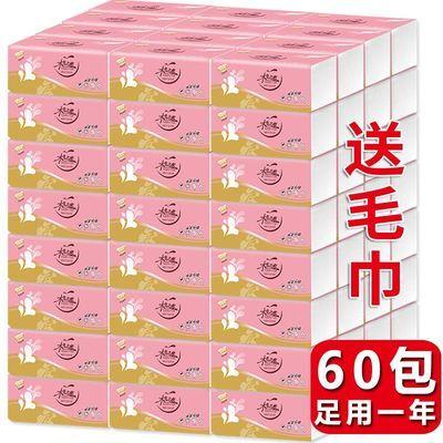 抽纸【60包用一年36/32/30/28包】4层家用纸妇婴面巾纸餐巾纸批发