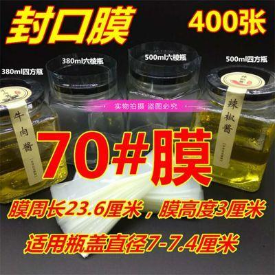 热缩膜港式史莱姆封口盒收pc瓶30张鹿角巷奶茶自袋小号绿豆沙冰酒