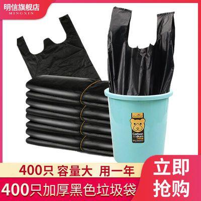 【5.2元抢59999件,抢完恢复7.8元】明信黑色垃圾袋家用加厚中大号手提背心式批发一次性塑料袋子厨房
