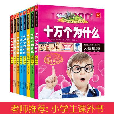 中国少儿百科全书十万个为什么正版注音版小学生课外阅读书籍8册