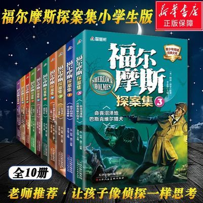 正版10册福尔摩斯探案集小学生版三四五六年级儿童文学读物畅销书