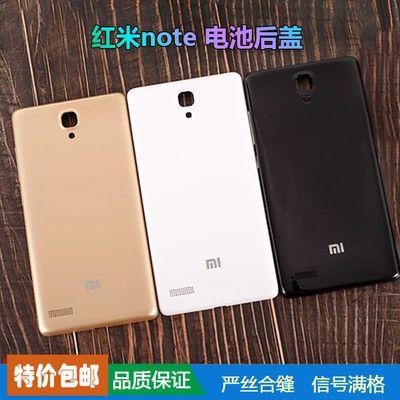 红米note后盖5.5寸note1s手机壳lte高光原装增强版外壳电池后壳