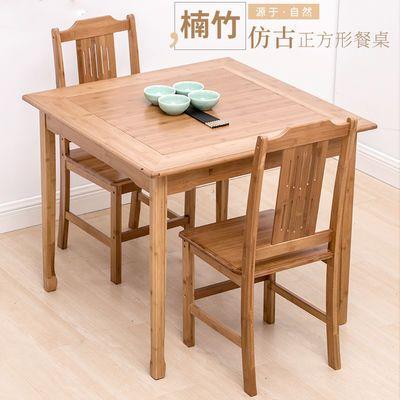 中式楠竹正方形桌子餐桌椅组合吃饭桌子棋牌桌茶台茶几家用小户型