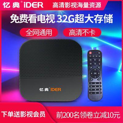忆典高清网络机顶盒永久免费看电视盒子 无线网络安卓系统机顶盒