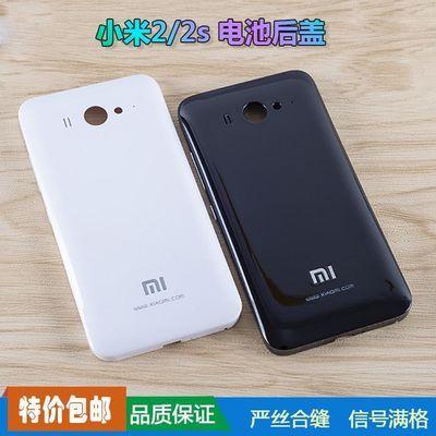 小米2S手机后盖白色手机壳小米2磨砂外壳原装电池后盖式M2S黑后壳