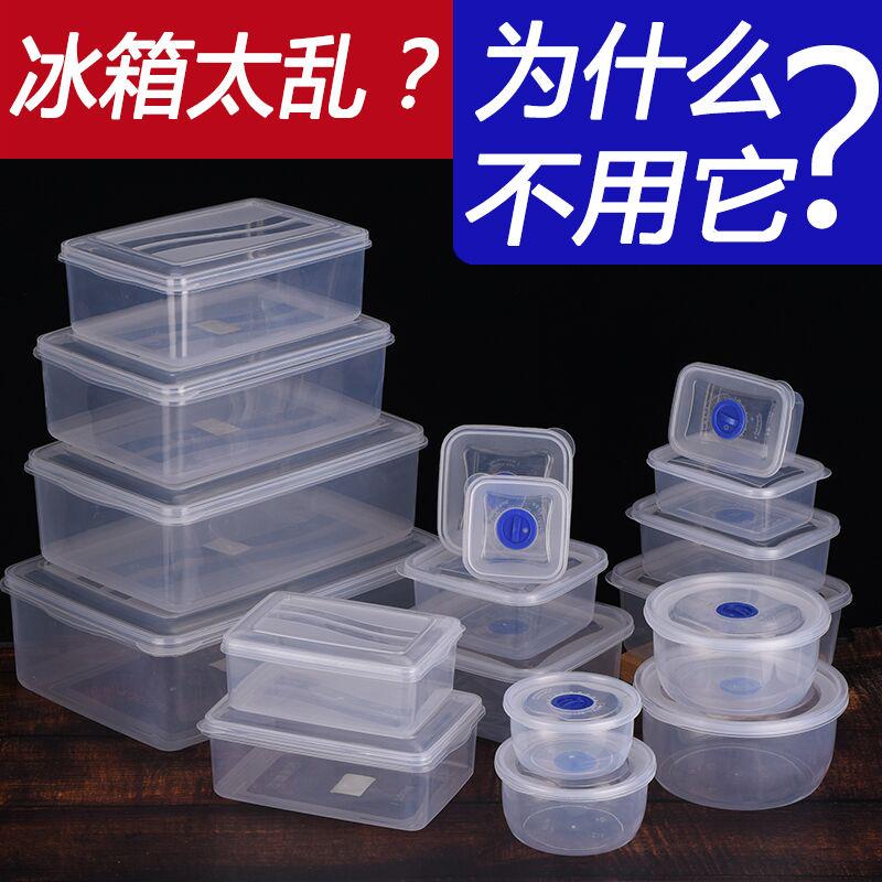 保鲜盒收纳盒厨房微波炉冰箱塑料透明带盖长方形圆形储物盒子饭盒的细节图片8