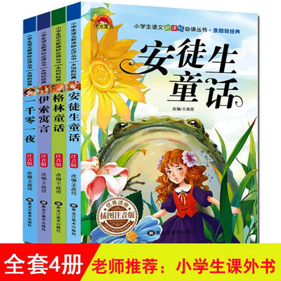 格林安徒生童话伊索寓言一千零一夜儿童故事书0-3-6-12课外书籍