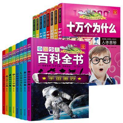 正版16册注音小学生中国少年儿童百科全书十万个为什么小学版必读