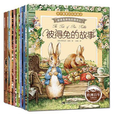 正版8册彼得兔的故事彩图注音版儿童绘本3-6周岁故事书拼音童话书